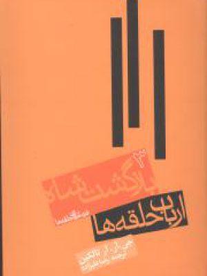 کتاب ارباب حلقهها (3)(بازگشت شاه) اثر جی جی آر تالکین انتشارات روزنه