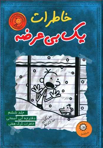 کتاب خاطرات یک بیعرضه (6)(دفترچه آبی آسمانی) اثر جف کینی انتشارات ایران بان