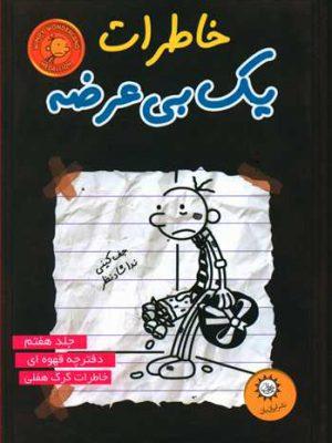 کتاب خاطرات یک بیعرضه (7)(دفترچه قهوه ای) اثر جف کینی انتشارات ایران بان