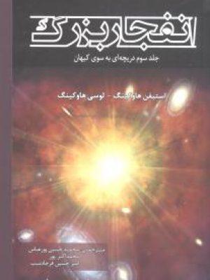 کتاب انفجار بزرگ اثر استیون هاو کینگ انتشارات سبزان
