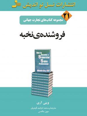 کتاب مجموعه کتابهای تجارت جهانی (21)فروشنده نخبه اثر وینی آری انتشارات نسل نو اندیش