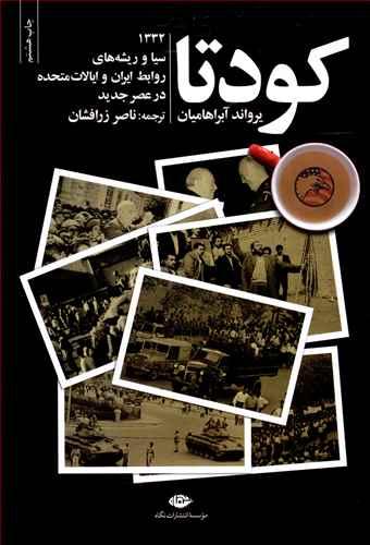 کتاب کودتا اثر پرواند آبراهامیان انتشارات نگاه