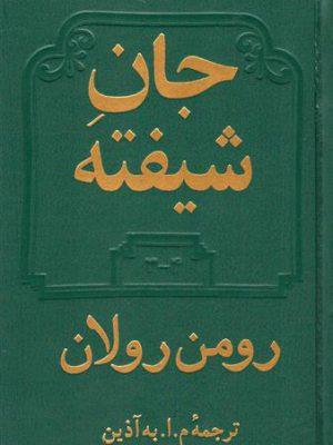 کتاب جان شیفته (2جلدی) اثر رومن رولان انتشارات دوستان