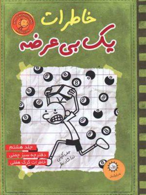 کتاب خاطرات یک بیعرضه (8)(دفترچه سبز چمنی) اثر جف کینی انتشارات ایران بان