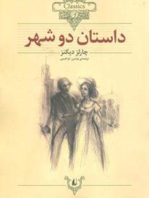 کتاب کلکسیون کلاسیک (22)(داستان دو شهر) اثر چارلز دیکنز انتشارات افق