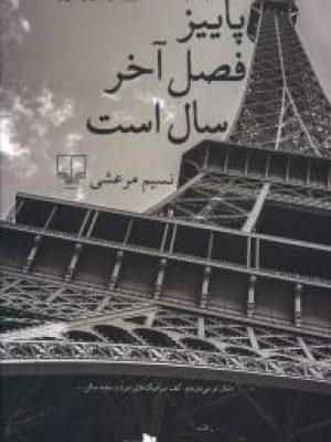 کتاب پاییز فصل آخر سال است اثر نسیم مرعشی انتشارات چشمه