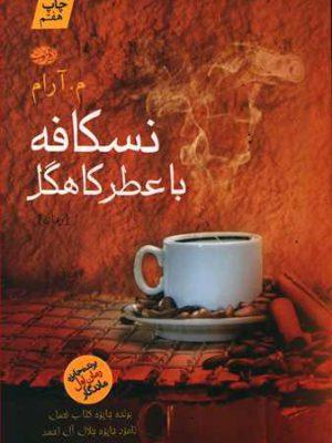 کتاب نسکافه با عطر کاهگل اثر آرام انتشارات آموت