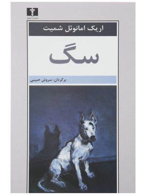 کتاب سگ اثر اریک امانوئل شمیت انتشارات نیلوفر