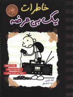 کتاب خاطرات یک بیعرضه (10)(دفترچه سیاه) اثر جف کینی انتشارات ایران بان
