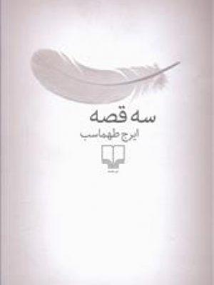 کتاب سه قصه (پالتویی)اثر ایرج طهماسب انتشارات چشمه