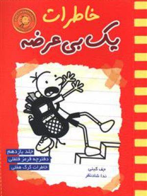 کتاب خاطرات یک بیعرضه (11)(دفترچه قرمز فلفلی) اثر جف کینی انتشارات ایران بان