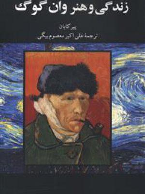 کتاب زندگی و هنر وان گوگ اثر پیر کابان انتشارات نگاه