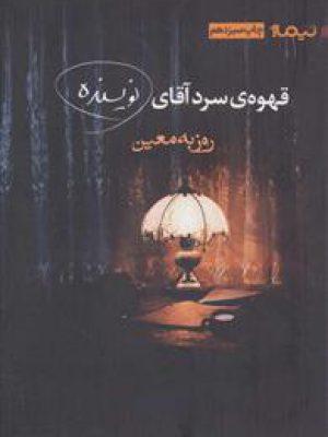 کتاب قهوه سرد آقای نویسنده اثر روزبه معین انتشارات نیماژ