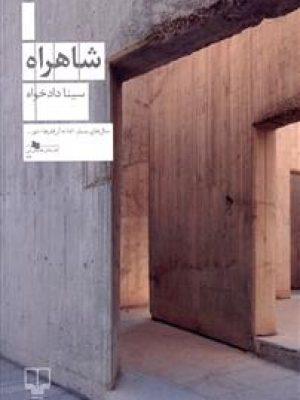 کتاب شاهراه اثر سینا دادخواه انتشارات چشمه