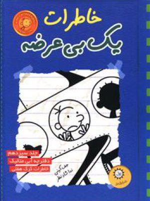 کتاب خاطرات یک بیعرضه (13)(دفترچه آبی متالیک) اثر جف کینی انتشارات ایران بان