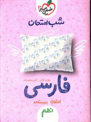 شب امتحان فارسی پایه نهم انتشارات خیلی سبز