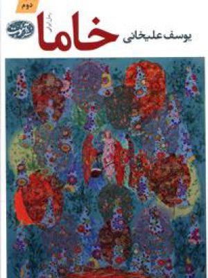 کتاب خاما اثر یوسف علیخانی انتشارات آموت
