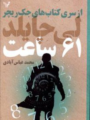 کتاب 61 ساعت از سری کتاب های جک ریچر اثر لی چایلد انتشارات تندیس