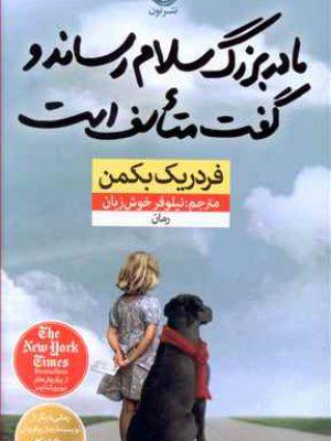 کتاب مادربزرگ سلام رساند و گفت متاسف است اثر فردریک بکمن انتشارات نون
