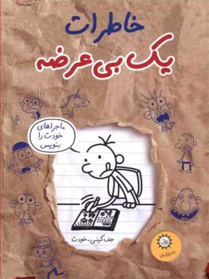 کتاب خاطرات یک بیعرضه (12)(ماجراهای خودت را بنویس) اثر جف کینی انتشارات ایران بان