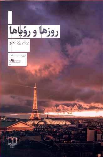 کتاب روزها و رویاها اثر پیام یزدانجو انتشارات چشمه