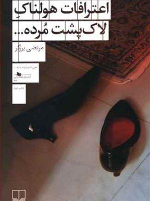 کتاب اعترافات هولناک لاک پشت مرده اثر مرتضی برزگر انتشارات چشمه