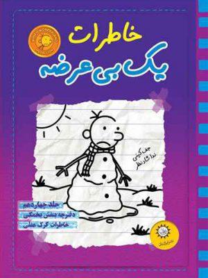 کتاب خاطرات یک بیعرضه (۱4)(دفترچه بنفش یخمکی) اثر جف کینی انتشارات ایران بان