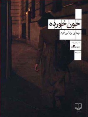 کتاب خون خورده اثر مهدی یزدانی خرم انتشارات چشمه