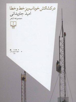 کتاب در کشاکش خوناب ریز خط و خطا اثر امید جاویدانی انتشارات چشمه