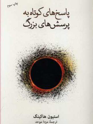 کتاب پاسخ های کوتاه به پرسش های بزرگ اثر استیون هاکینگ انتشارات نشر نو