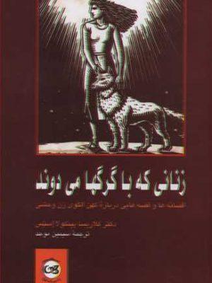 کتاب زنانی که با گرگها می دوند اثر کلارسیا پینکولااستس انتشارات پیکان