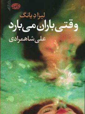 کتاب وقتی باران میبارد اثر لیزاد یانگ انتشارات آموت