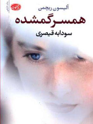 کتاب همسر گمشده اثر آلیسون ریچمن انتشارات آموت