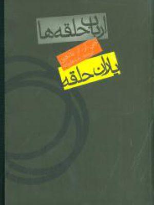 کتاب ارباب حلقهها (1)(یاران حلقه) اثر جی جی آر تالکین انتشارات روزنه
