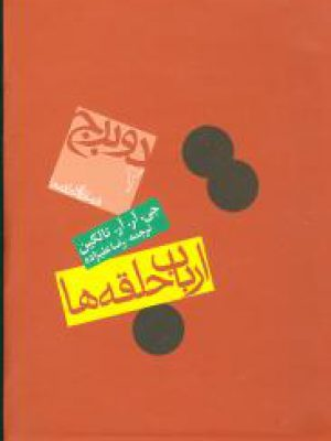 کتاب ارباب حلقهها (2)(دو برج) اثر جی جی آر تالکین انتشارات روزنه