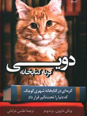 کتاب دویی گربه کتابخانه (گربه ای در کتابخانه شهری کوچک که دنیا را تحت تاثیر قرار داد) اثر ویکی مایرون انتشارات کوله پشتی