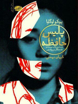 کتاب پلیس حافظه اثر یوکو اوگاوا انتشارات آموت
