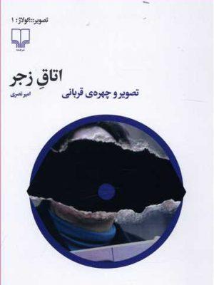 کتاب اتاق زجر (تصویر و چهره قربانی) اثر امیر نصری انتشارات چشمه
