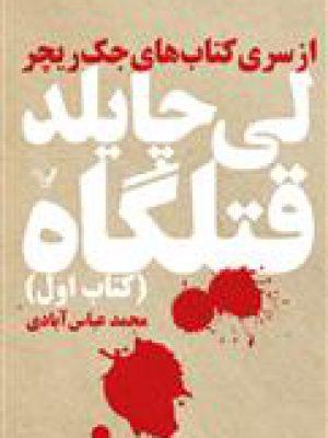 کتاب قتلگاه (کتاب اول) از سری کتاب های جک ریچر اثر لی چایلد انتشارات تندیس
