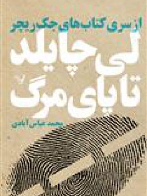 کتاب تا پای مرگ از سری کتاب های جک ریچر اثر لی چایلد انتشارات تندیس