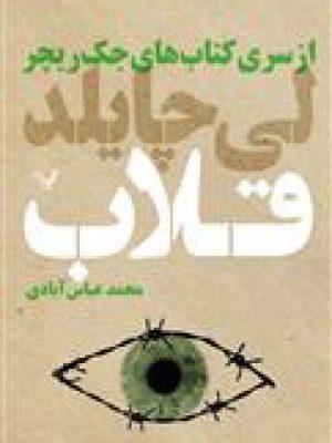 کتاب قلاب از سری کتاب های جک ریچر اثر لی چایلد انتشارات تندیس