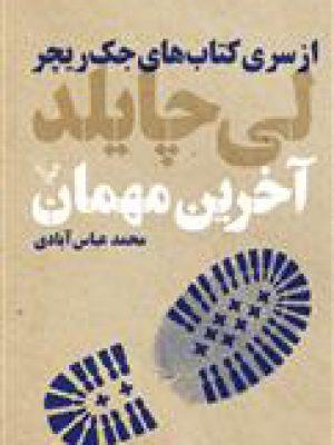 کتاب آخرین مهمان از سری کتاب های جک ریچر اثر لی چایلد انتشارات تندیس