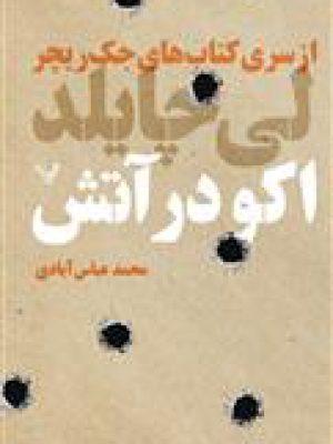 کتاب اکو در آتش از سری کتاب های جک ریچر اثر لی چایلد انتشارات تندیس