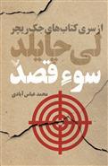 کتاب سوء قصد از سری کتاب های جک ریچر اثر لی چایلد انتشارات تندیس