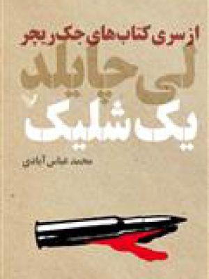 کتاب یک شلیک از سری کتاب های جک ریچر اثر لی چایلد انتشارات تندیس