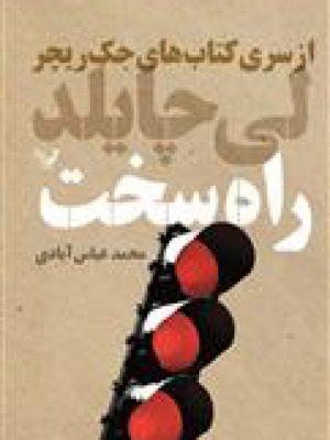 کتاب راه سخت از سری کتاب های جک ریچر اثر لی چایلد انتشارات تندیس