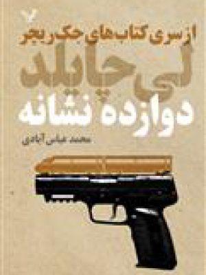 کتاب دوازده نشانه از سری کتاب های جک ریچر اثر لی چایلد انتشارات تندیس