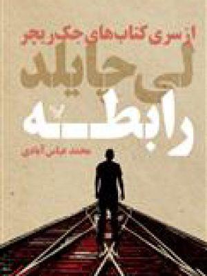 کتاب رابطه از سری کتاب های جک ریچر اثر لی چایلد انتشارات تندیس