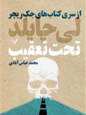 کتاب تحت تعقیب از سری کتاب های جک ریچر اثر لی چایلد انتشارات تندیس