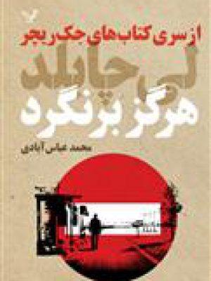 کتاب هرگز برنگرد از سری کتاب های جک ریچر اثر لی چایلد انتشارات تندیس